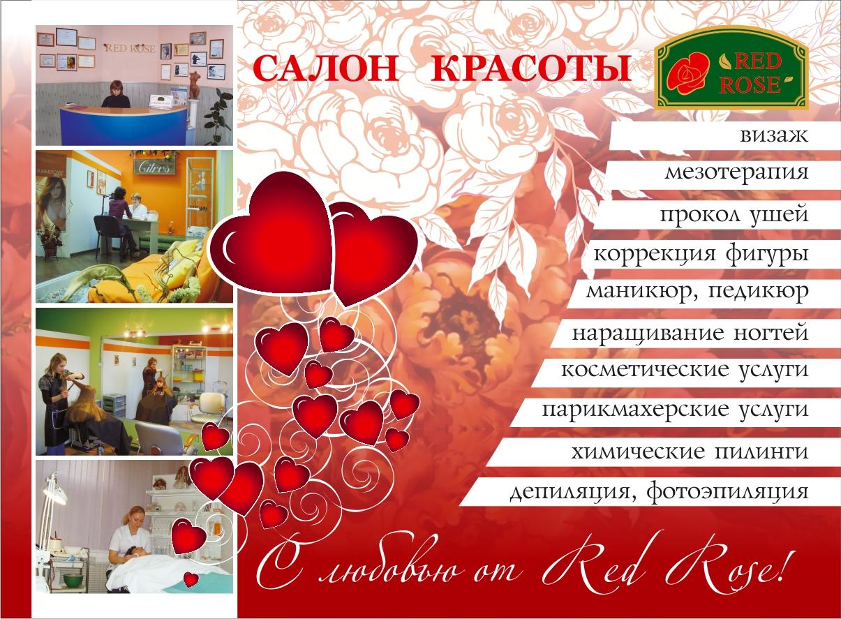 Domik_Red rose oborot